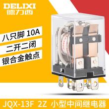 德力西小型继电器 交流中间继电器JQX-13F 8脚12V 24V 220v 10A