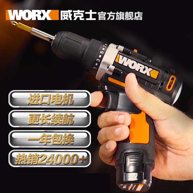 威克士充电式电钻WX128 家用电转手钻手电钻手电转电动螺丝刀工具