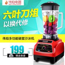 伟焰沙冰机商用冰沙机碎冰机家用豆浆机榨汁机料理机刨冰机奶茶店