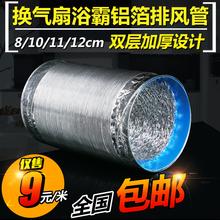 换气扇排气扇浴霸专用铝箔排气管烟管双层加厚排烟管道直径100mm