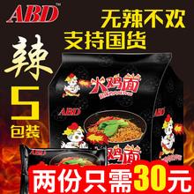 包邮 国产火鸡面5包方便速食超辣鸡肉干拌正宗辣鸡拉面泡面非韩国