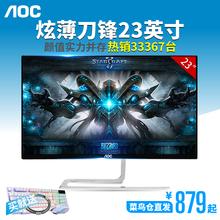 AOC 23英寸显示器 I2381F/BW 高清24窄边框IPS屏电脑液晶显示屏22