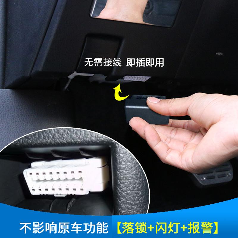 日产轩逸天籁蓝鸟奇骏逍客途乐启辰D50M50V行车自动落锁OBD落锁器