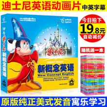 原版迪士尼英语启蒙教材光盘幼儿童早教学英文动画片dvd碟片正版