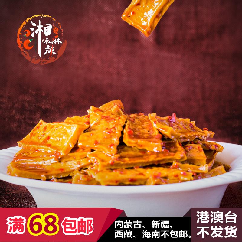 湖南特产豆干制品包装零食小吃散装新化香干麻辣豆腐干满68包邮