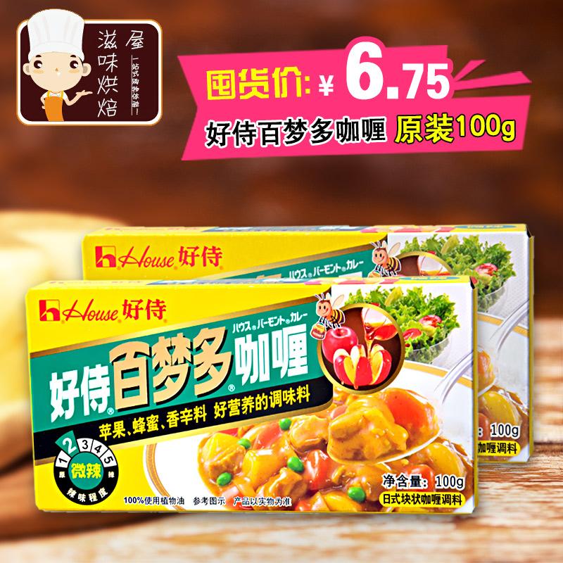 好侍百梦多微辣咖喱块 日本黄咖哩饭调料 咖喱酱 咖喱牛肉 咖喱鸡