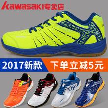 新款川崎专业级羽毛球鞋子男鞋女款儿童训练鞋羽球鞋夏季轻盈透气