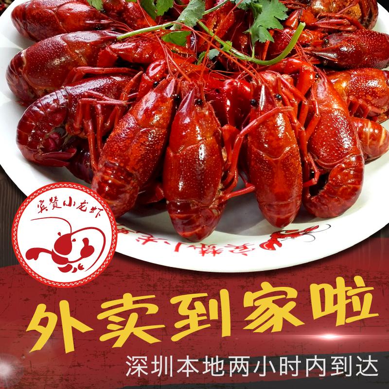 【宾赞小龙虾】深圳特色美食同城外卖送货现做麻辣零食宵夜小吃