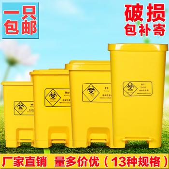 加厚黄色脚踏医疗垃圾桶医院废物