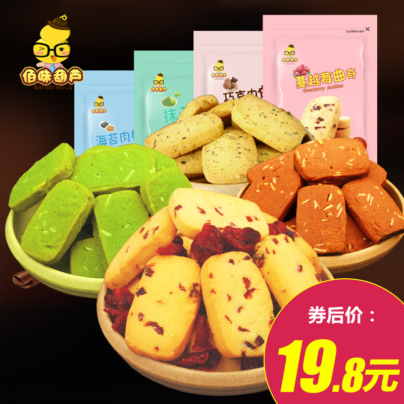 佰味葫芦蔓越莓曲奇饼干200g*3包巧克力抹茶手工网红曲奇西饼零食