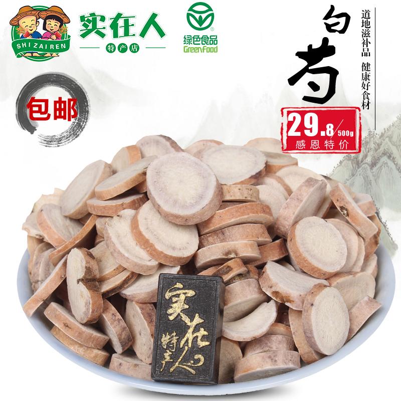 2016年正品精选无硫大片 白芍片/白芍药500克 免费磨粉包邮四物汤