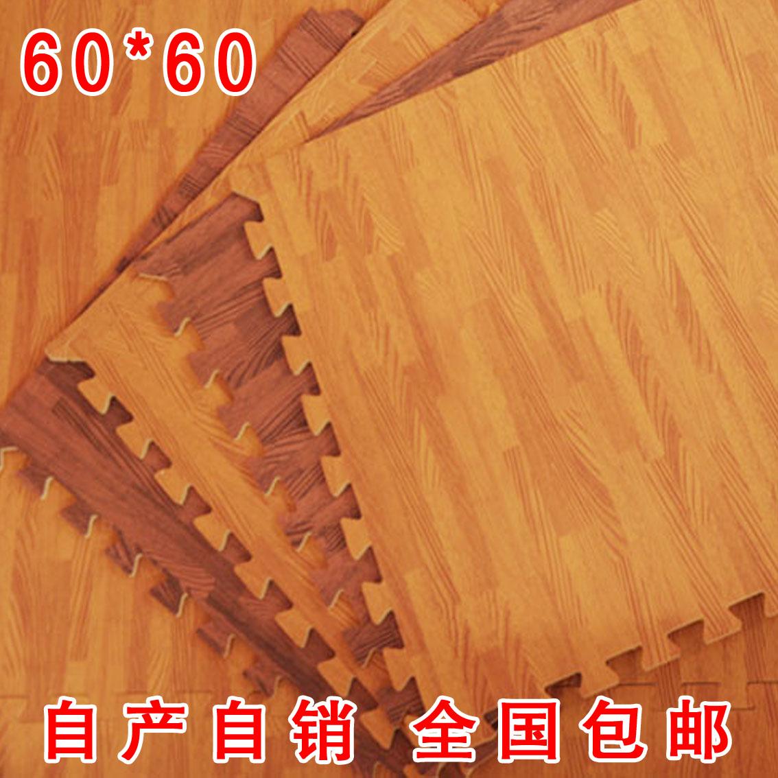60拼接地垫铺地泡沫垫木纹地板拼图塑料地毯满铺卧室
