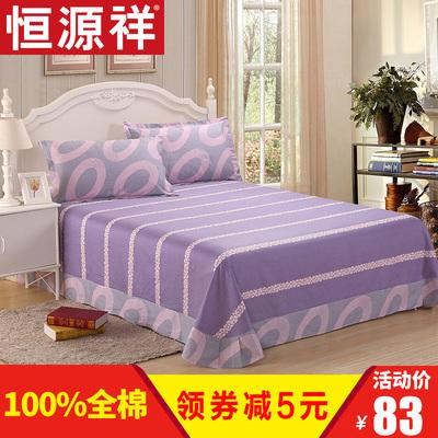 恒源祥家纺全棉双人床单单件纯棉格子加边圆角1.8和2米宽床上用品