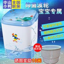 小型洗衣机单筒迷你洗脱双用半全自动带脱水甩干婴儿童家用洗衣机