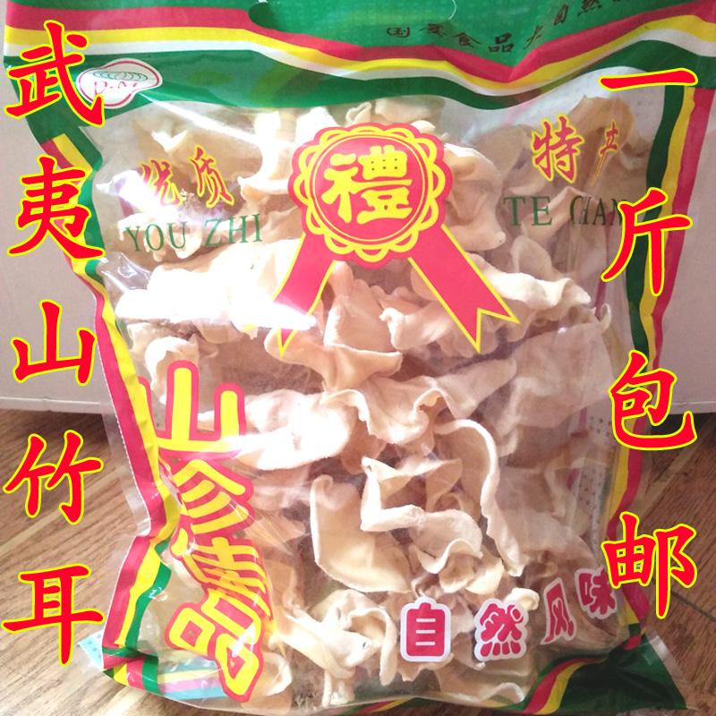武夷山土特产武夷山竹耳竹菇食用菌白竹菇干货五星酒店食材250克