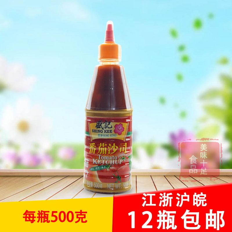 盛记番茄沙司 500g/支挤压式瓶口 番茄沙司 江浙沪皖12瓶包邮