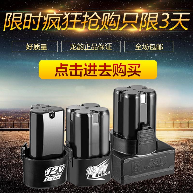 12v锂电池充电器座充电动螺丝刀手电钻龙韵富格戈麦斯