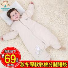 踏踏猴 婴儿睡袋秋冬加厚新生儿童彩棉防踢被春秋季宝宝分腿睡袋