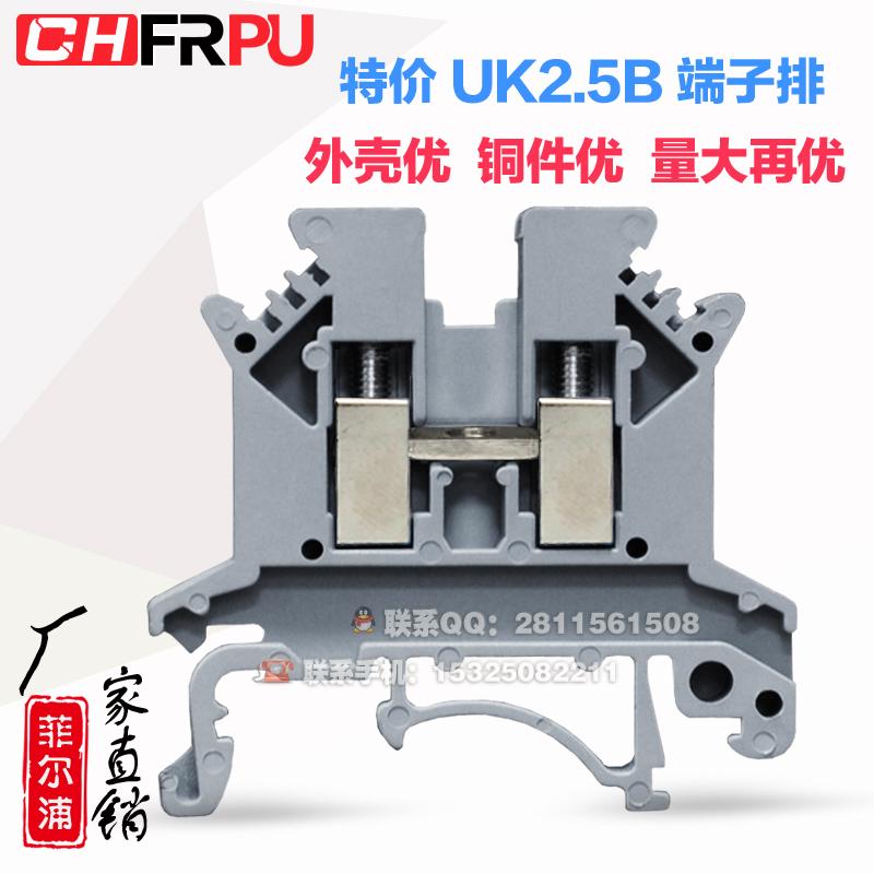 厂家纯铜件导轨式UK2.5b电压接线端子排UK-2.5N 2.5MM平方 特价