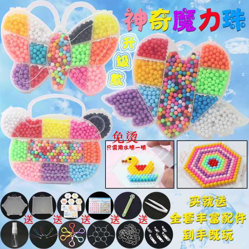 儿童益智水雾神奇魔法珠玩具 创意手工diy水粘珠制作拼豆拼珠套装