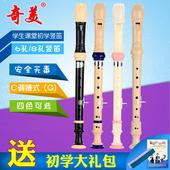 竖笛初学8孔6孔奇美八孔高音德式成人儿童学生零基础六孔竖笛