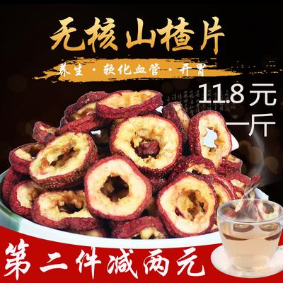 新鲜山楂干泡茶片 特级无核中心圈500g干山楂片泡水纯天然中药材