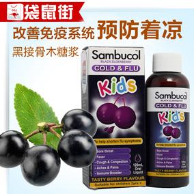 澳洲直邮sambucol黑接骨木小黑果儿童糖浆 预防着凉抵抗力2-12岁