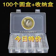 生肖贺岁钱币收藏盒 27mm硬币圆盒2017年鸡年猴年纪念币保护盒10元
