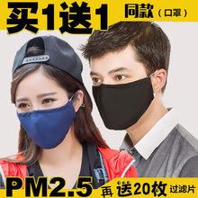 pm2.5防雾霾防护口罩男女士冬季保暖防尘防风n95纯棉雾霾口罩