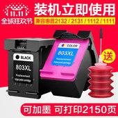 1111打印机 HP1112 HP2132 CMYK适用惠普HP803墨盒黑色彩色HP2131