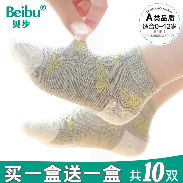 婴儿棉袜1 9岁 春秋儿童袜子纯棉童袜0男童女童宝宝夏季薄款