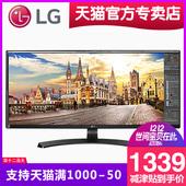 LG显示器 29英寸29UM59A-P 准2K高清 IPS 21:9电脑游戏液晶显示屏