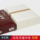 毛笔半生熟特厚100张日本和纸白凤书道半纸墨运堂进口宣纸练习纸