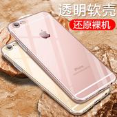iphone6手机壳6s苹果6plus保护套透明硅胶防摔软胶i6P男女款 品炫