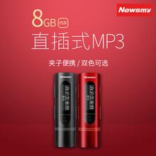 纽曼U盘直插MP3播放器迷你随身听学生运动英语带背夹