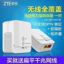 中兴H513RH513E电力猫无线电力猫路由器IPTV一对WIFI套装