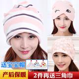 韩版 孕妇帽子冬季头巾春秋冬款 坐月子帽秋季产后保暖产妇时尚 用品