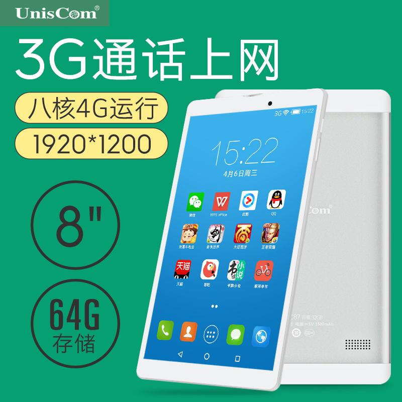 Uniscom/紫光电子 MZ87-64G 通话手机平板电脑8寸安卓八核wifi版