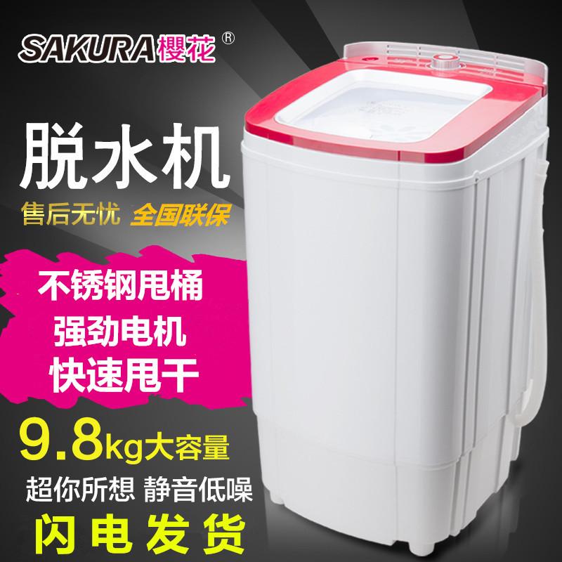 家用单筒脱水桶甩干机甩干单甩脱水机 9.8KG 168 T98 樱花 Sakura