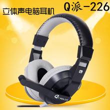 4元包邮头戴式耳机台式电脑游戏耳麦网吧音乐重低音语音带话筒