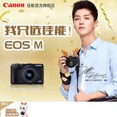 [鹿晗代言] Canon/佳能 EOS M3 套机 EF-M 15-45mm