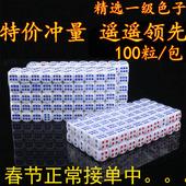 包邮 包5包 色子骰粒筛子数字色粒塑料骰子KTV酒吧专用骰子100粒