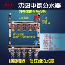 地暖分水器沈阳中德地热地暖管地热管集水器全铜锻压加厚家装