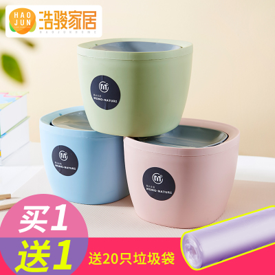 浩骏韩式桌面小号摇盖创意垃圾桶塑料日式迷你家用有盖收纳桶北欧