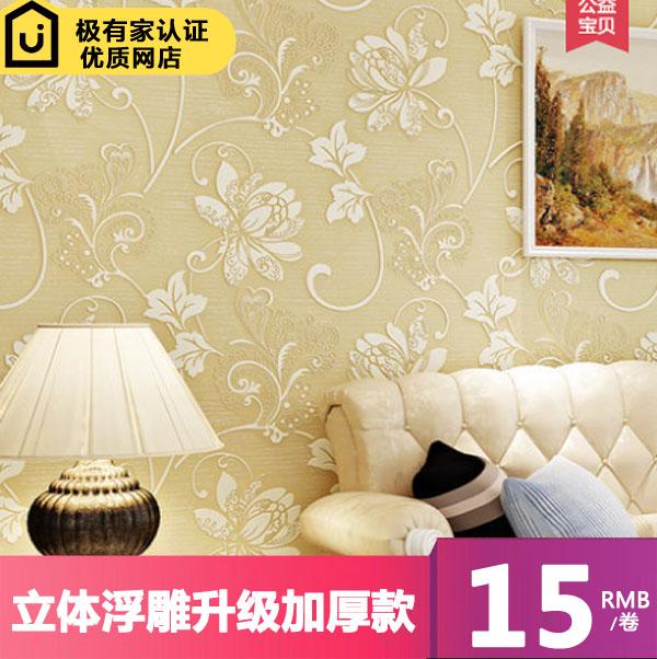正品无纺布墙纸 浮雕加厚立体3D欧式壁纸 卧室客厅背景墙大花包邮