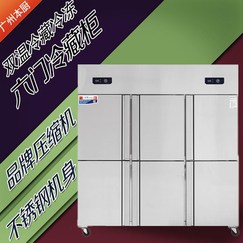 展厨六门冰箱商用双机双温冷藏冷冻柜立式厨房雪柜超大容量保鲜柜