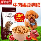 狗粮5kg10斤金毛泰迪萨摩耶松狮德牧藏獒20犬主粮食大中小型犬40