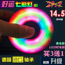 指尖陀螺手指螺旋儿童成人减压玩具发光带灯光夜荧光edc三叶旋转