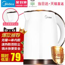 Midea/美的 MK-TM1502电热水壶防烫烧水壶家用304不锈钢自动断电