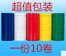 电工胶布万年交电工胶布PVC绝缘防水阻燃电工胶带电胶布9米